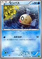 ポケモンカードゲームXY ヒンバス/ タイダルストーム(PMXY5)/シングルカード