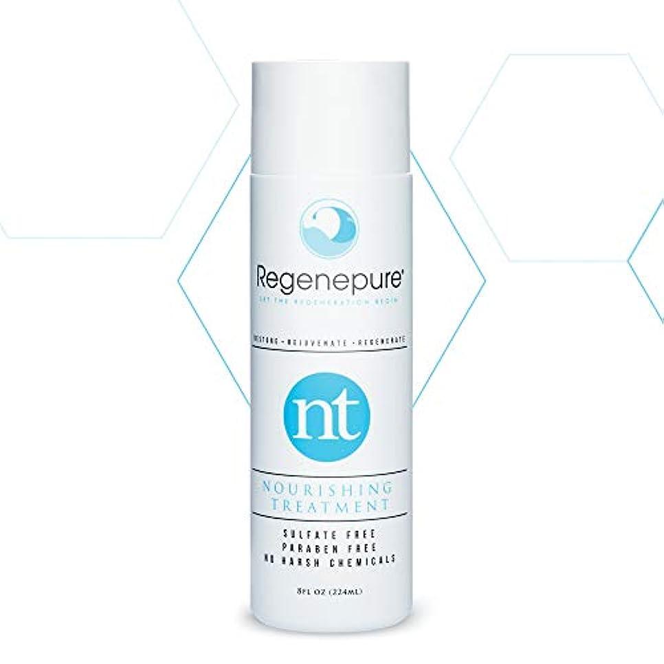 うがい薬包括的適用するRegenePure NT (レジンピュアNT)