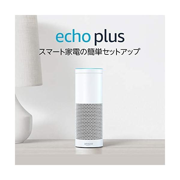 Echo Plus (エコープラス) 第1世代...の紹介画像3