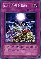 遊戯王カード 【 生命力吸収魔術 】 EE1-JP159-N 《エキスパートエディション1》