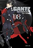 GANTZ 8 (集英社文庫―コミック版)