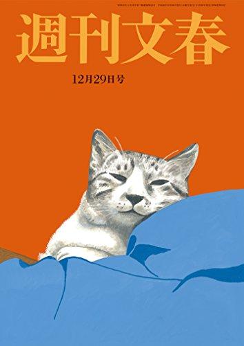 週刊文春 12月29日号[雑誌]