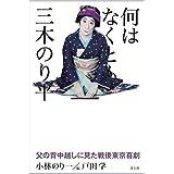 何はなくとも三木のり平: 父の背中越しに見た戦後東京喜劇