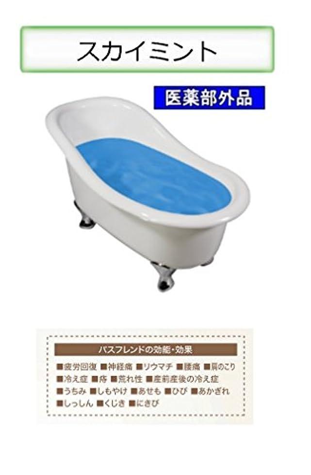タービン名声交渉する薬用入浴剤 バスフレンド/伊吹正 (スカイミント, 17kg)