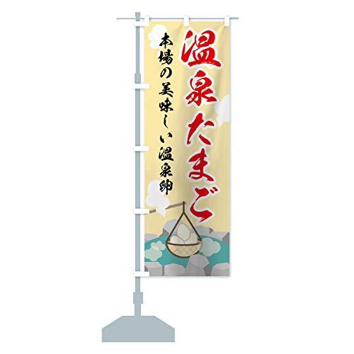 温泉たまご のぼり旗 サイズ選べます(ジャンボ90x270cm 左チチ)