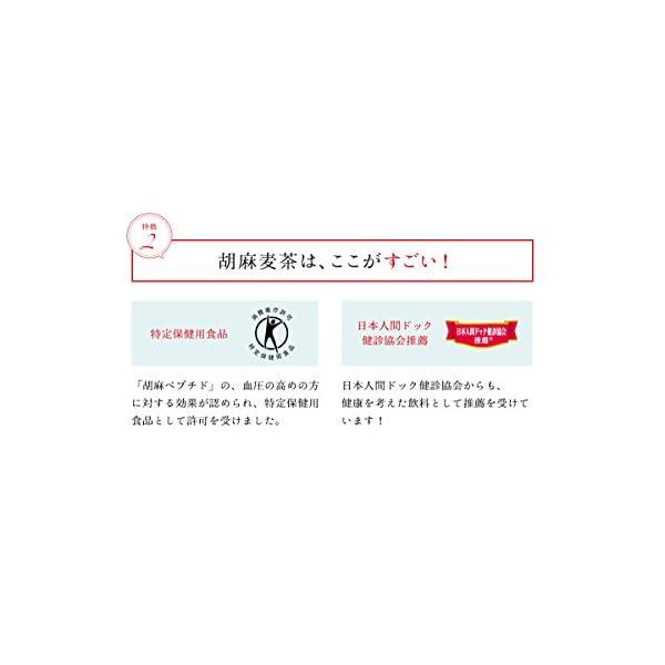 [トクホ]サントリー 胡麻麦茶 1L×12本の紹介画像2