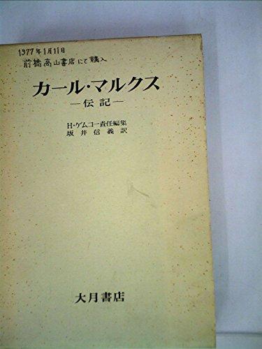 カール・マルクス―伝記 (1969年)の詳細を見る
