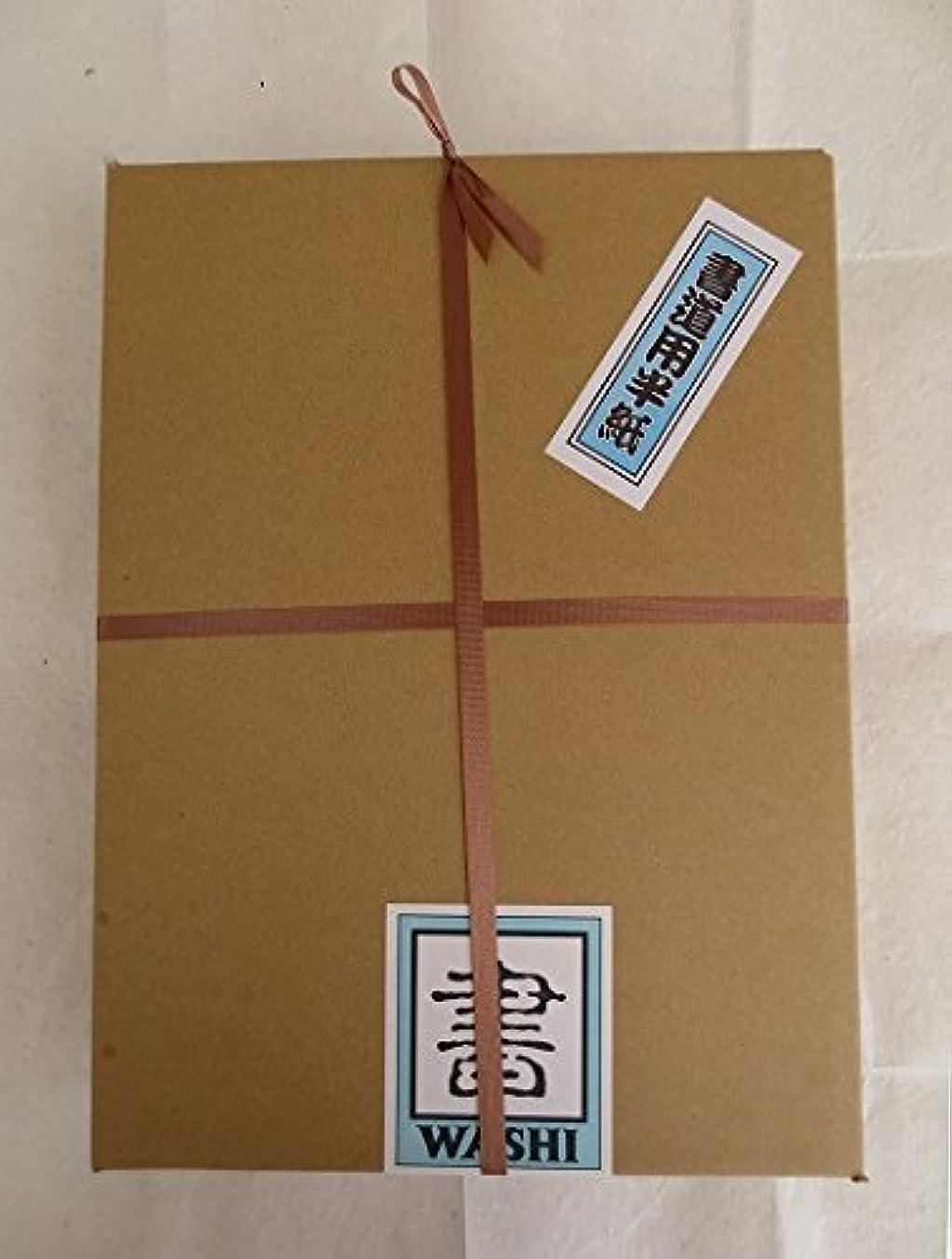 プロテスタントブラケット最も早い和紙のイシカワ 清書半紙 白鶴 約 240mmx330mm 1000枚包 WAHAKUTSURU