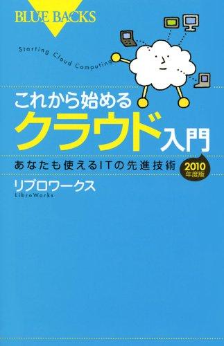 これから始めるクラウド入門―あなたも使えるITの先進技術 2010年度版 (ブルーバックス)の詳細を見る