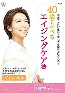 健康であれば年齢を重ねても綺麗でいられる! 40歳から学べるエイジングケア法 (ダイエット編) [DVD]