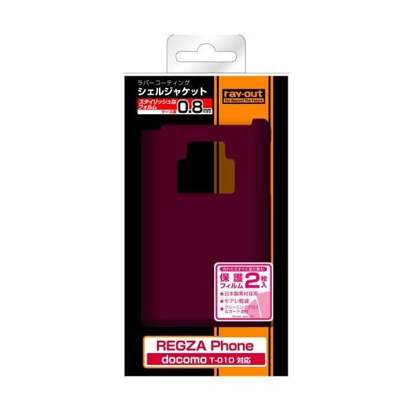 レイ・アウト REGZA Phone T-01D...の商品画像