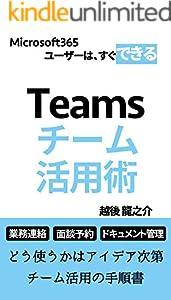 Teamsチーム活用術: どう使うかはアイデア次第 チーム活用の手順書