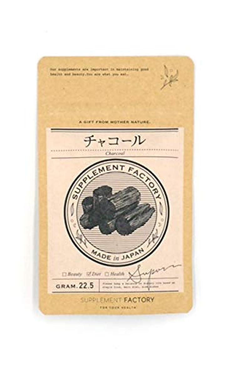 カラス案件幸運なチャコール 炭ダイエットサプリメント お徳用 90粒 ヤシ殻活性炭 イヌリン