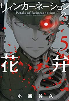 [小西幹久]のリィンカーネーションの花弁 5巻 (ブレイドコミックス)
