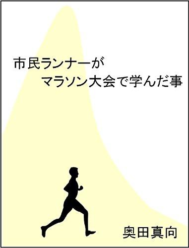 市民ランナーがマラソン大会で学んだ事 (電子書籍)