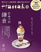 Hanako(ハナコ) 2019年6月号 No.1172 [ひみつの鎌倉]