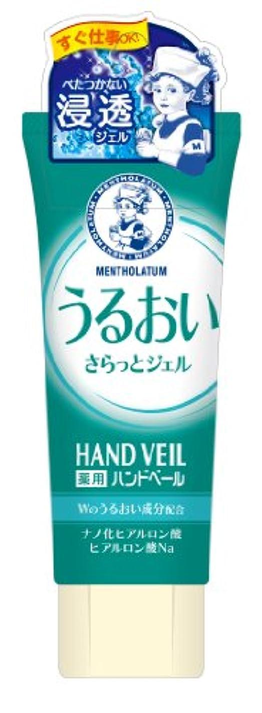 水っぽい感じ追い払うメンソレータム 薬用ハンドベール うるおいさらっとジェル (チューブ) 2種類のヒアルロン酸×植物性コラーゲン配合 70g