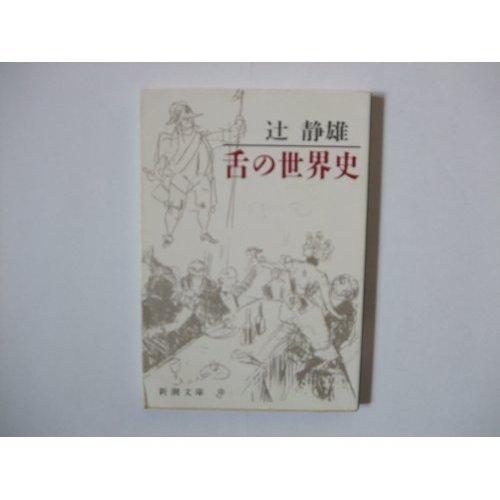舌の世界史 (新潮文庫)