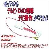 走行中テレビ・DVDが見える ナビ操作ができる 99000-79BD0 スズキ 純正ディーラーオプションナビ用