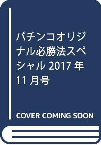 パチンコオリジナル必勝法スペシャル 2017年 11 月号 [雑誌]