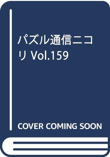 パズル通信ニコリVol.159