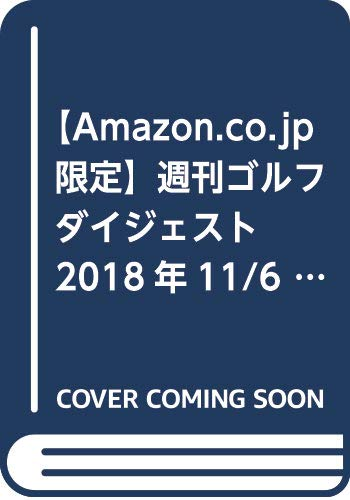 【Amazon.co.jp 限定】週刊ゴルフダイジェスト20...