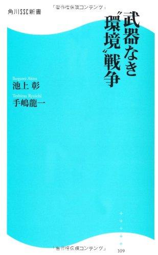 """武器なき""""環境""""戦争 (角川SSC新書)"""