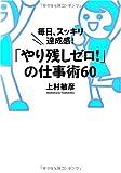 「やり残しゼロ!」の仕事術60