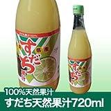 天然すだち果汁720ml