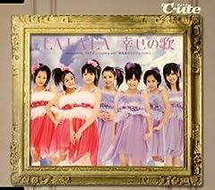℃-ute「LALALA 幸せの歌」のジャケット画像