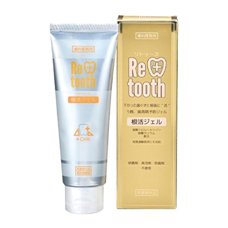 Retooth(リトゥース) 歯科医が監修した歯磨きジェル 根活ジェル 75g【医薬部外品】