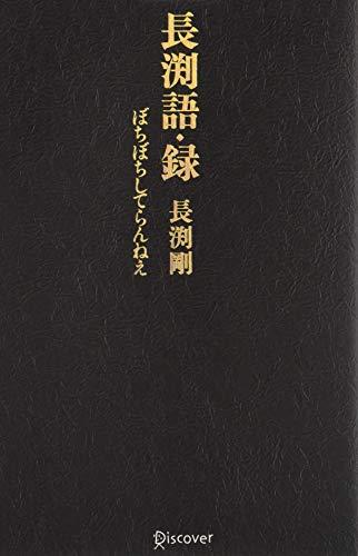 長渕語・録