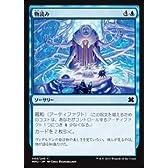 MTG 青 日本語版 物読み MM2-64 コモン