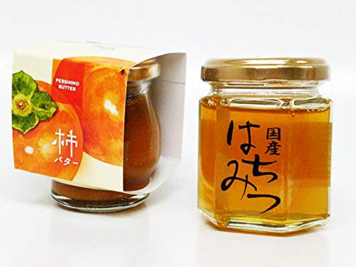 残り物霧深い科学者ハニーガーデン岐阜県産はちみつと柿バターのセット