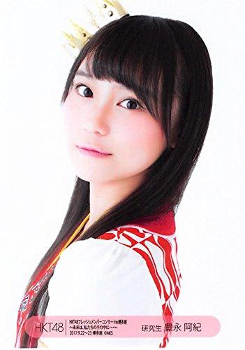 【豊永阿紀】 公式生写真 HKT48 フレッシュメンバーコン...