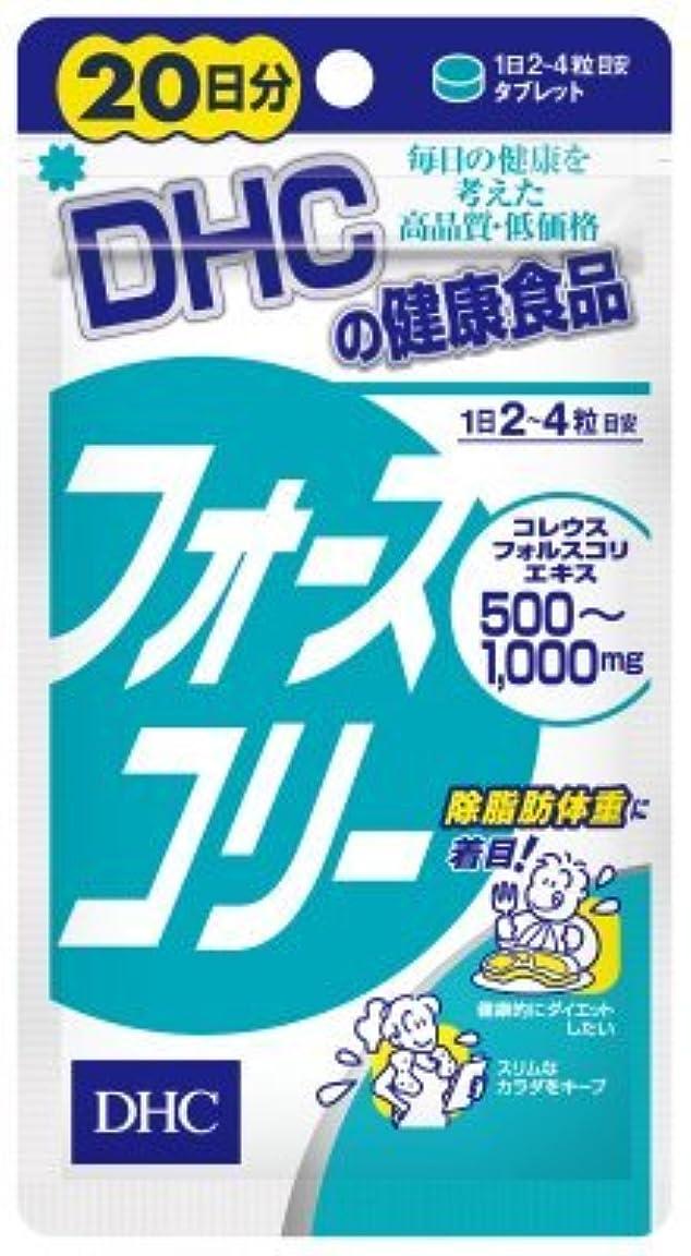 滞在予防接種現金DHC フォースコリー 20日分 80粒 ×30個セット