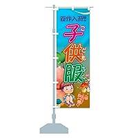 のぼり 子供服 のぼり旗 サイズ選べます(ショート60x150cm 左チチ)