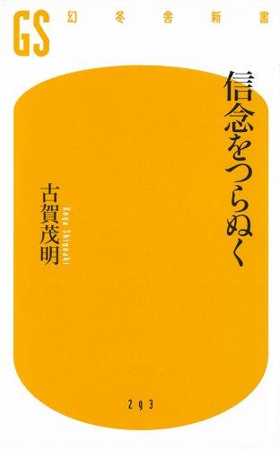 信念をつらぬく (幻冬舎新書)の詳細を見る