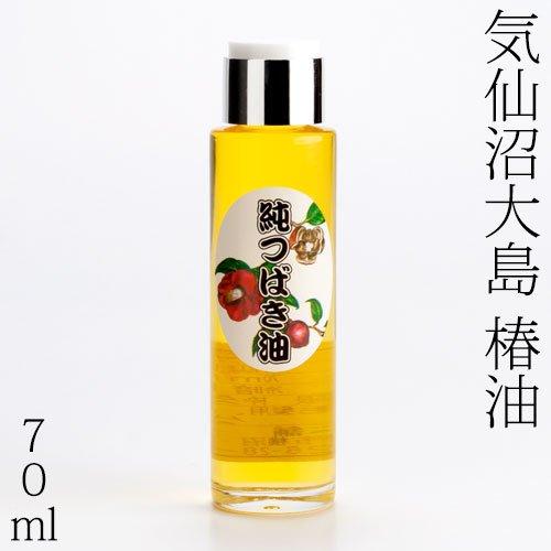 気仙沼大島椿油ツバキオイル70ml宮城県気仙沼産Camellia oil for skin care & hair care Miyagiken Kesennuma