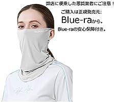 Blue-ra 触冷感 ひんやり 夏用 フェイスカバー レディース UVカット UPF50+ 洗える バフ ネックガード ネックカバー フェイスガード アウトドア ランニング 紫外線対策 バンダナ