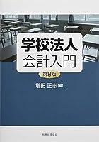 学校法人会計入門〔第8版〕