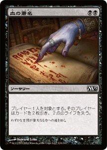マジック:ザ・ギャザリング【血の署名/Sign in Blood】 M13-110-C ≪基本セット2013 収録≫