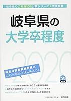 岐阜県の大学卒程度〈'20年度版〉 (岐阜県の公務員試験対策シリーズ)