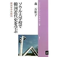 ソウル大学校で韓国近代史を学ぶ──韓国留学体験記 (ブックレット《アジアを学ぼう》)