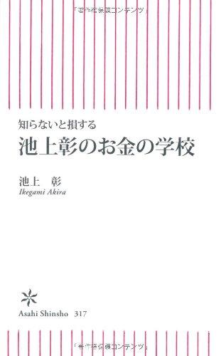 知らないと損する 池上彰のお金の学校 (朝日新書)