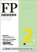 '19~'20年版 FP技能検定教本2級 1分冊 リスク管理