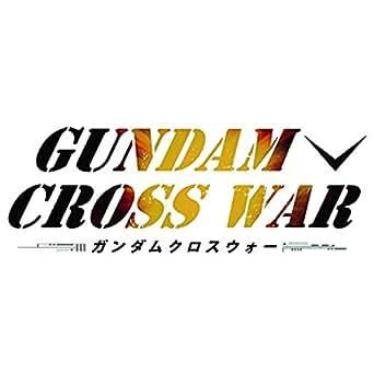 GUNDAM CROSS WAR ブースターパック ハイパー・メガ粒子砲発射!! 【GCW-B006】 (BOX)