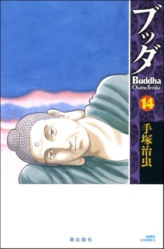 ブッダ 14 新装版 (Kibo comics) (希望コミックス)の詳細を見る