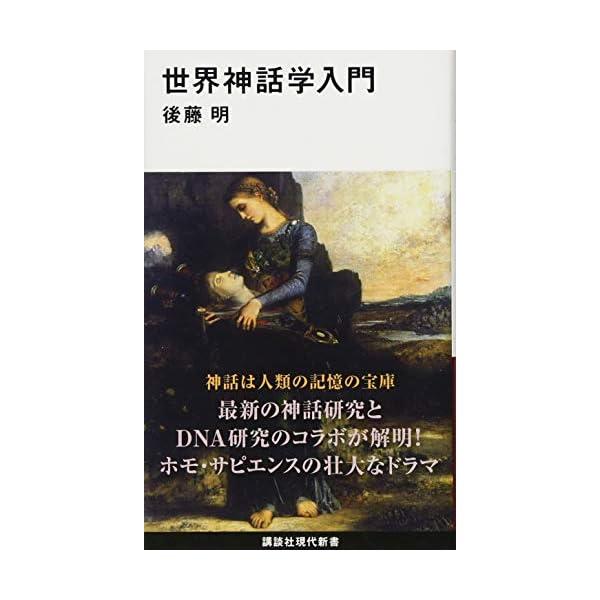 世界神話学入門 (講談社現代新書)の商品画像