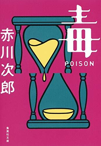 ポイズン 毒 POISON (集英社文庫)の詳細を見る